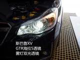 斯巴鲁XV升级GTR透镜雾灯透镜组成,欧卡改装网,汽车改装