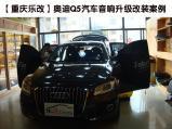 奥迪Q5音响升级---重庆乐改汽车音响店,欧卡改装网,汽车改装