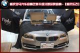 【宝马525Li】升级芬朗宝马专用品牌音响,欧卡改装网,汽车改装