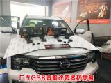 广汽GS8音响升级  陕西西安上尚专业音响改装,欧卡改装网,汽车改装