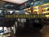 杭州登凯--吉利GX7音响升级美国美乐福,欧卡改装网,汽车改装