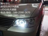 别克GL8升级GTR透镜白色天使眼,欧卡改装网,汽车改装