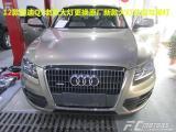 深圳原厂升级改装店奥迪Q5老款大灯,欧卡改装网,汽车改装