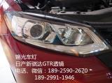 日产新骐达近光位置升级GTR透镜,欧卡改装网,汽车改装