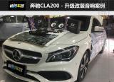 奔驰CLA200装德国喜力士DSP+大麦隔音,欧卡改装网,汽车改装
