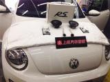 西安上尚改装 大众甲壳虫升级德国RS音响,欧卡改装网,汽车改装
