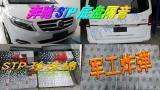 奔驰汽车隔音 V260商务车改装,欧卡改装网,汽车改装