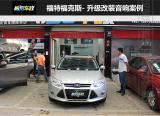 武汉前沿车改福特福克斯改装ATI精巧6.1+爱威同轴+四门尾箱隔音+CV十寸低音,欧卡改装网,汽车改装