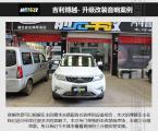 武汉前沿车改吉利博越升级ATI悠扬6.3,欧卡改装网,汽车改装