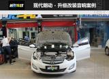 武汉前沿车改现代朗动升级JBL600C+爱威AM80.4,欧卡改装网,汽车改装