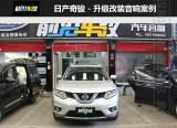 武汉前沿车改日产奇骏升级ATI精巧喇叭加隔音,欧卡改装网,汽车改装