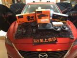 【西宁至上音乐汽车音响店】马自达阿特兹音响改装,欧卡改装网,汽车改装