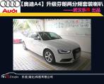 奥迪A4汽车音响全套升级、门板隔音降噪【武汉乐改】,欧卡改装网,汽车改装