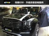 "广汽传祺GS8升级英国CV喇叭+德国伊曼同轴喇叭+ 大麦隔音 "",欧卡改装网,汽车改装"