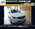 沃尔沃XC60原车音响改装升级,欧卡改装网,汽车改装