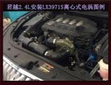 别克君越2.4L提升动力加装键程离心式电动涡轮增压器LX3971S,欧卡改装网,汽车改装