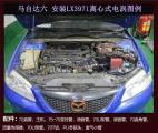 马自达六6提升动力加装键程离心式电动涡轮增压器LX3971,欧卡改装网,汽车改装