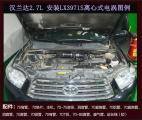 汉兰达2.7提升动力加装键程离心式电动涡轮增压器LX3971S,欧卡改装网,汽车改装
