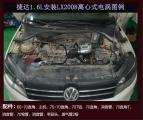 大众捷达提升动力加装键程离心式电动涡轮增压器LX2008,欧卡改装网,汽车改装