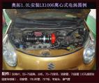 铃木奥拓提升动力加装键程离心式电动涡轮增压器LX1006,欧卡改装网,汽车改装
