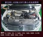 大众宝来提升动力加装键程离心式电动涡轮增压器LX3971,欧卡改装网,汽车改装