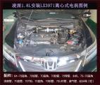 本田凌派提升动力加装键程离心式电动涡轮增压器LX3971,欧卡改装网,汽车改装