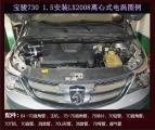 宝骏7301.5提升动力加装键程离心式电动涡轮增压器LX2008,欧卡改装网,汽车改装