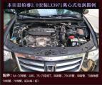 本田思铂睿提升动力加装键程离心式电动涡轮增压器LX3971,欧卡改装网,汽车改装