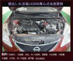 日产骐达提升动力加装键程离心式电动涡轮增压器LX2008,欧卡改装网,汽车改装