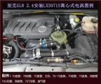 别克GL8提升动力加装键程离心式电动涡轮增压器LX3971S,欧卡改装网,汽车改装