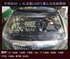 中华H530提升动力加装键程离心式电动涡轮增压器LX3971,欧卡改装网,汽车改装