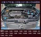 轩逸2.0(07款)提升动力加装键程离心式电动涡轮增压器LX3971,欧卡改装网,汽车改装