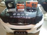 哈弗H6音响改装,效果瞬间提升,欧卡改装网,汽车改装