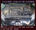 马自达3星骋 提升动力加装键程离心式电动涡轮增压器LX3971,欧卡改装网,汽车改装
