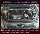 东风风神S30提升动力加装键程离心式电动涡轮增压器LX2008,欧卡改装网,汽车改装