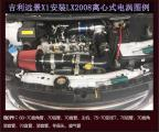 吉利远景X1提升动力加装键程离心式电动涡轮增压器LX2008,欧卡改装网,汽车改装