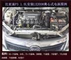 比亚迪F3提升动力加装键程离心式电动涡轮增压器LX2008,欧卡改装网,汽车改装