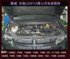 道奇酷威提升动力加装键程离心式电动涡轮增压器LX3971S,欧卡改装网,汽车改装