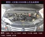 菱智提升动力改装键程离心式电动涡轮增压器LX2008,欧卡改装网,汽车改装