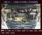 力帆720提升动力改装键程离心式电动涡轮增压器LX2008,欧卡改装网,汽车改装