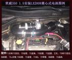 荣威350提升动力改装键程离心式电动涡轮增压器LX2008,欧卡改装网,汽车改装