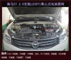 海马S7提升动力改装键程离心式电动涡轮增压器LX3971,欧卡改装网,汽车改装