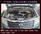 日产帅客提升动力改装键程离心式电动涡轮增压器LX2008,欧卡改装网,汽车改装