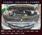 比亚迪速锐提升动力改装键程离心式电动涡轮增压器LX2008,欧卡改装网,汽车改装
