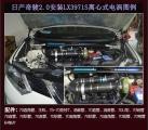 日产奇骏提升动力改装键程离心式电动涡轮增压器LX3971S,欧卡改装网,汽车改装