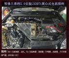 雪佛兰景程提升动力改装键程离心式电动涡轮增压器LX3971,欧卡改装网,汽车改装