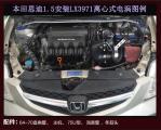 本田思迪提升动力改装键程离心式电动涡轮增压器LX3971,欧卡改装网