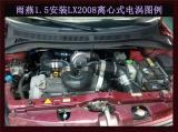铃木雨燕提升动力改装键程离心式电动涡轮增压器LX2008,欧卡改装网,汽车改装