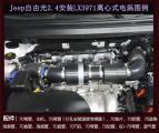 Jeep自由光 2.4提升动力改装键程离心式电动涡轮增压器LX3971,欧卡改装网,汽车改装