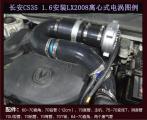 长安CS35提升动力改装键程离心式电动涡轮增压器LX2008,欧卡改装网,汽车改装